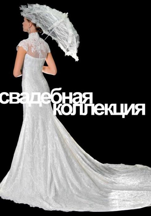 Свадебные платья из журнала Свадебный Хабаровск